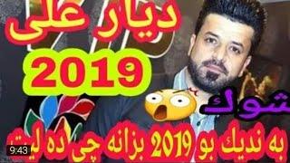 ديار علي زؤر شازة 2019 بي حةل بةسةر هات Dyar ali 2019