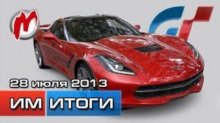 Итоги недели! - Игровые новости, 22 — 28 июля. (Экранизация Gran Turismo, Безумный Макс на русском)