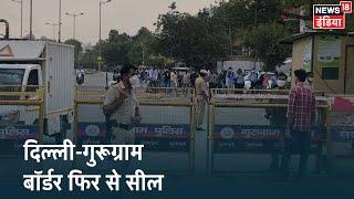 Delhi में Corona के मरीज बढ़ने के बाद एक बार फिर सील हुआ Delhi-Gurugram Border, लोगों की लगी भीड़
