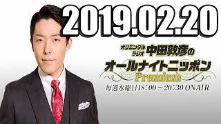 2019 02 20 オリエンタルラジオ 中田敦彦のオールナイトニッポンPremium...