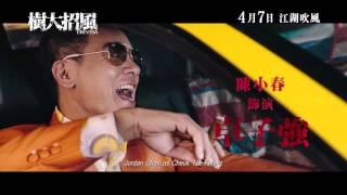 《樹大招風》- 正式版預告片 Trivisa - Regular Trailer