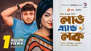 Love And Lock | New Natok 2020 | Mishu Sabbir | Parsa Evana | Bangla New Natok 2020 | #Drama