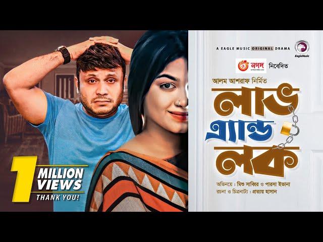 Love And Lock | New Natok 2020 | Mishu Sabbir | Parsa Evana | Bangla New Natok 2020 | #Drama