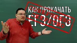Как прокачать ЕГЭ/ОГЭ по математике   трушин ответит #039   Борис Трушин  