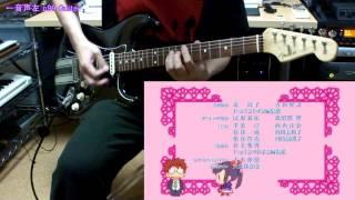"""【マケン姫っ! ED】 """"Baby Baby""""ギター弾いてみた♪ マケン姫っ! 検索動画 35"""