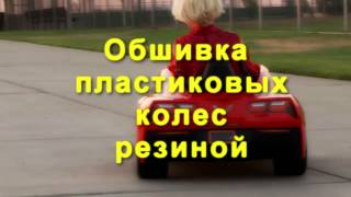 Ремонт детских электромобилей в СПБ (Санкт-Петербург) +79811091153(Наш сервис создан для того ,чтобы подарить вашему электромобилю новую жизнь . Мы занимаемся починкой и восс..., 2014-09-24T09:16:40.000Z)