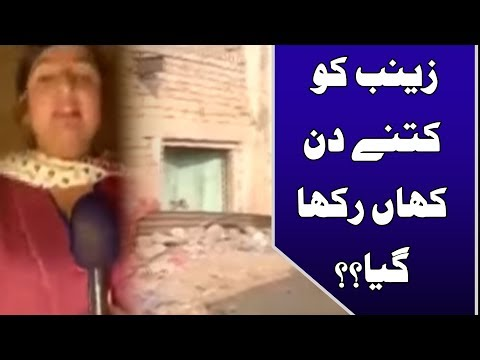 Revealed: Where little Zainab was kept after kidnapping?   24 News HD