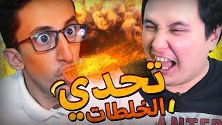overcooked n7 تحدي الخلطات موز بالشطة