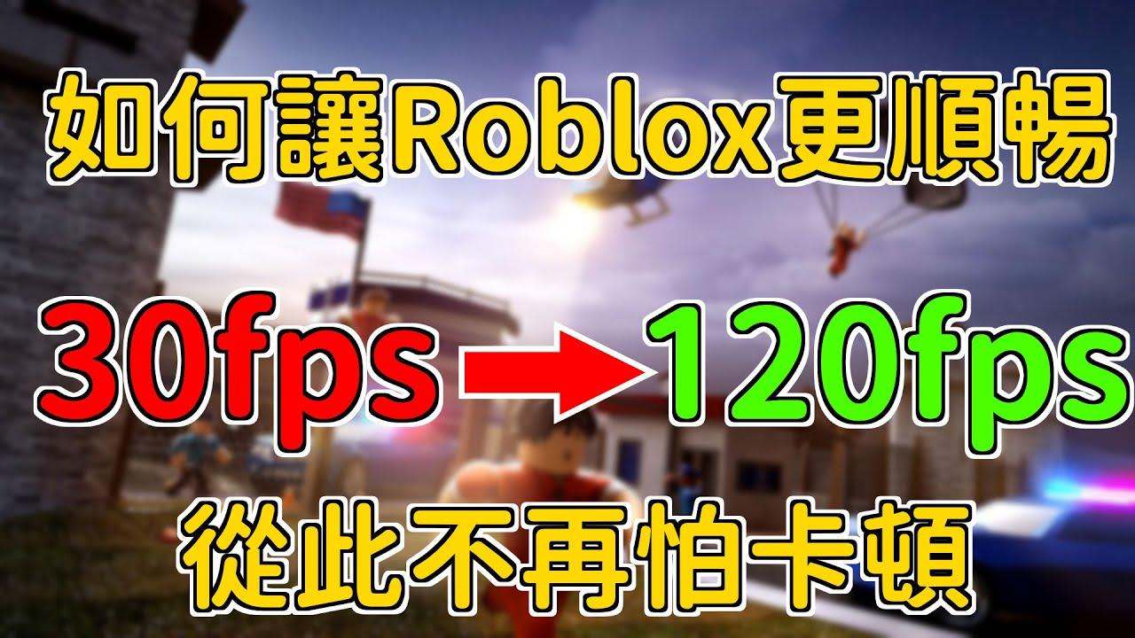 如何提升roblox的速度? 讓卡頓變順暢 | 老筆電也能順跑!!!【教學系列】EP. 40
