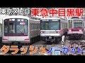 次々と電車が来る平日夕ラッシュの東急中目黒駅40分間ノーカット! 東急東横線・東京…