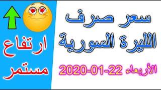 سعر الدولار في سوريا اليوم الأربعاء 22-01-2020 سعر صرف الليرة السورية