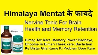 Himalaya Mentat के फायदे | Nervine Tonic For Brain Health and Memory Retention