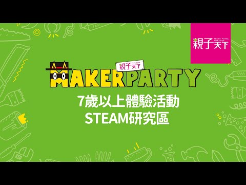 【2019MAKER PARTY 小孩創造】7歲以上STEAM體驗活動全攻略 親子天下