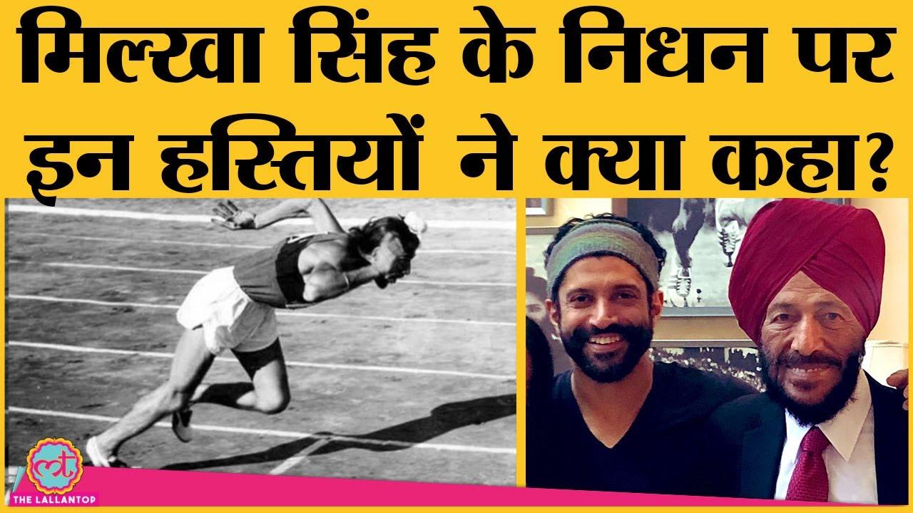 Milkha Singh: India's 'Flying Sikh' dies of COVID aged 91