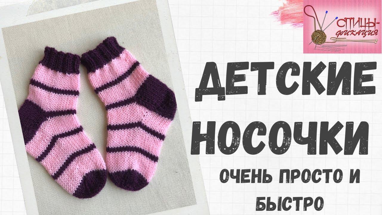 Детские носочки от мыска