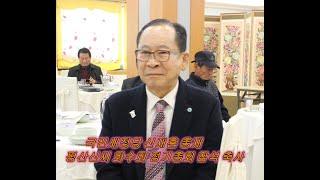평산신씨 화수회 정기총회