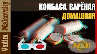 3D stereo red-cyan Рецепт Колбаса варёная домашняя из курятины и свинины.