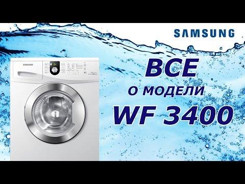 SAMSUNG WF 3400. Видео инструкция к стиральной машины.