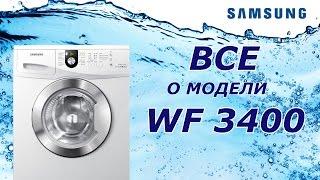 SAMSUNG WF 3400. Відео інструкція до пральної машини.