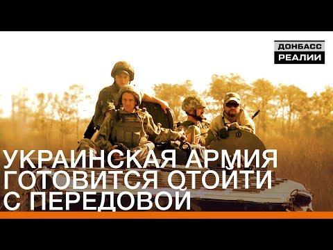 Украинская армия готовится