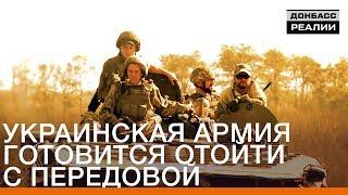 Украинская армия готовится отойти с передовой | Донбасc Реалии