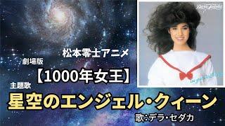 星空のエンジェル・クィーン / デラ・セダカ - 「1000年女王」テーマ曲 - thumbnail