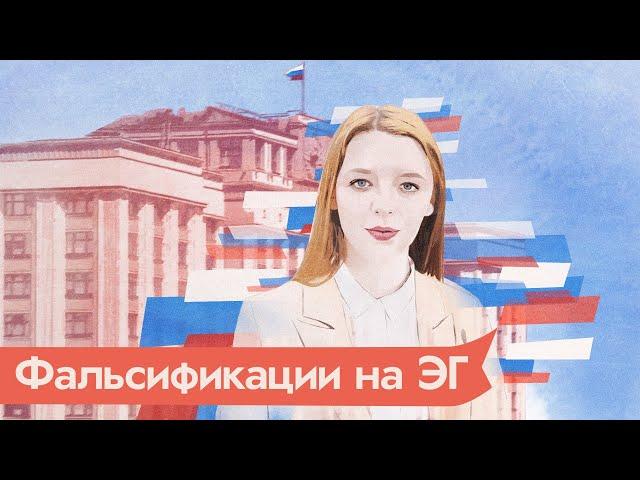 Мы нашли украденные голоса в Электронном Голосовании и продолжаем бороться / @Анастасия Брюханова