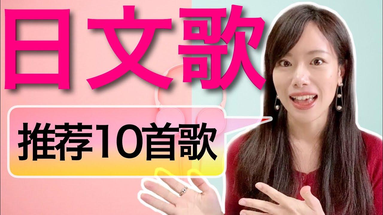 【日文歌】聽日文歌學日語吧!推薦10首歌【日本人老師yuka教你日文】 - YouTube