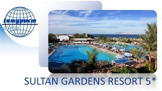 Обзор отеля SULTAN GARDENS RESORT 5 Египет Шарм эль Шейх