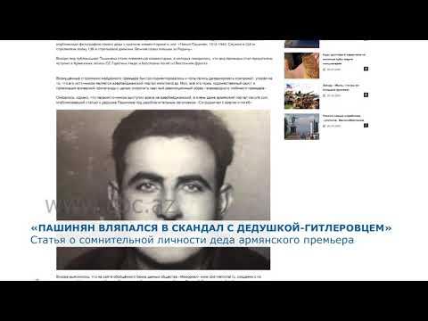 Статья о сомнительной личности деда армянского премьера