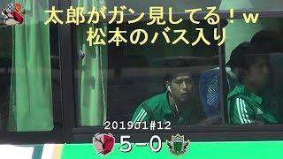 松本バス入り 2019J1第12節 鹿島 5-0 松本(Kashima Antlers)