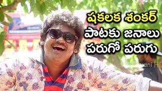 Shakalaka Shankar Horrible Singing - Public Runs Away - Latest Telugu Comedy Scenes