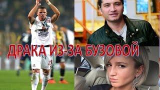 Дмитрий Тарасов устроил драку из-за БУЗОВОЙ   (28.02.2017)