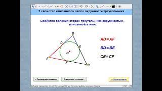 #КОИ208 #ЭОР Использование интерактивных моделей на уроках геометрии в 9 классе