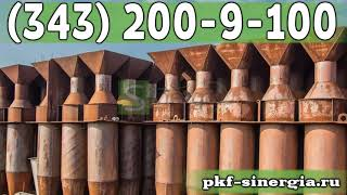 Синергия - производитель батарейных циклонов бц-2, БЦ-2-4х, БЦ-2-5х, БЦ-2-6х, БЦ-2-7х