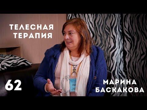 Телесная терапия. Марина Баскакова.