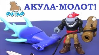 Игрушки для Мальчиков. Акула-Молот.  Hammerhead Shark. Мультик Про Пиратов. Видео для Детей