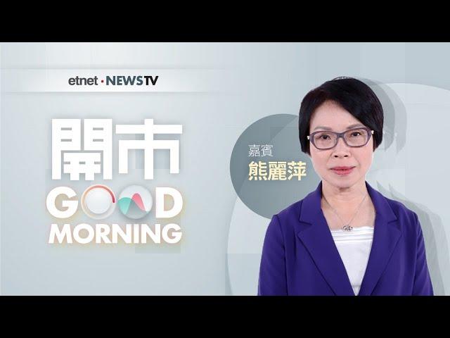 美團被上海消保委約談 市監局又出聲🥶吉利、長汽4月銷量無睇頭❓而家換馬至傳統經濟股遲唔遲⁉️