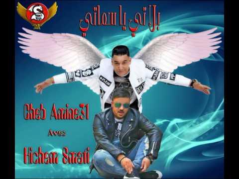 Cheb Amine 31  Avec Hichem Smati belati ya Smati 2016