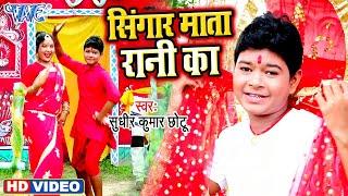 15 साल के बच्चे का ये देवी गीत जरूर सुने #Sudhir Kumar Chhotu // सिंगार माता रानी का // #Video_Song
