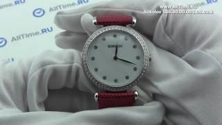 Обзор. Женские серебряные наручные часы SOKOLOV 106.30.00.001.05.03.2