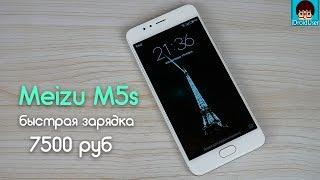 Meizu M5s - полный обзор смартфона! Конкурент Xiaomi Redmi 4?