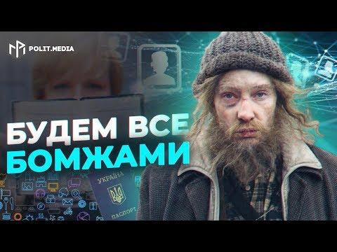 В Украине отменили прописку! Как граждан избавят от советского наследия и что предложат взамен