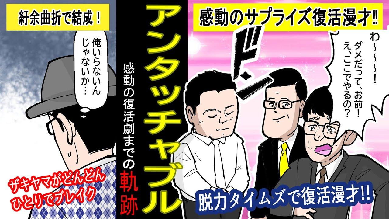 【漫画】アンタッチャブルのサプライズ復活までの軌跡【実話】