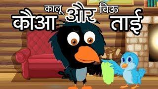 Kauwa Aur Chidiya  कौवा और चिड़िया   Hindi Moral Stories for Kids  Tales of Panchatantra