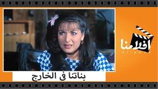 الفيلم العربي - بناتنا فى الخارج - بطولة محمود عبد العزيز وسعيد صالح ورغدة