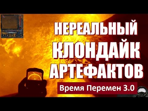 СТАЛКЕР | ВРЕМЯ ПЕРЕМЕН 3.0 | УЖАС в Х8 и КЛОНДАЙК АРТЕФАКТОВ | 11 серия