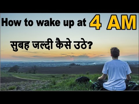 How to wake up early in the morning in hindi [Hindi - हिन्दी] ✔