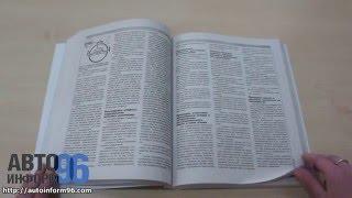 Руководство по ремонту ЗиЛ 5301 Бычок / 3250