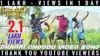 Dhaari Choodu Song [ Cover ]   Krishnarjuna Yuddham   Nani Hiphop Tamizha